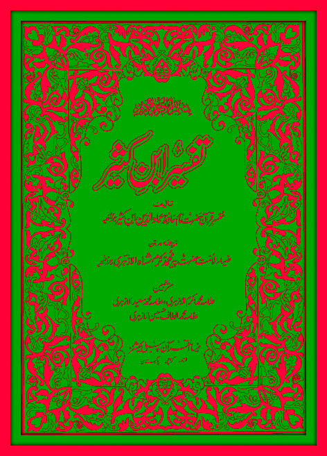 Tafseer Ibn Kaseer in Urdu part 1 Read online Free Download