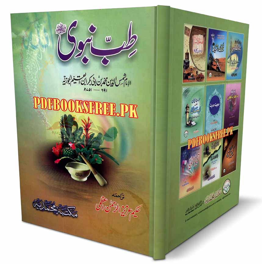 Tibbe Nabvi in Urdu by Hakeem Aziz-ur-Rahan Azmi Pdf Free Download