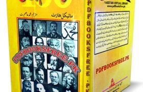 100 Azeem Aadmi Urdu By Michael Hart Pdf Free Download