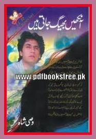 Aankhain Bheeg Jati Hain Urdu Poetry Book By Wasi Shah Pdf Free Download