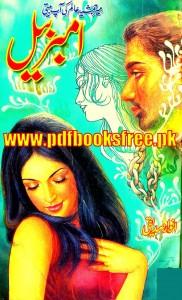 amber rose book pdf free download