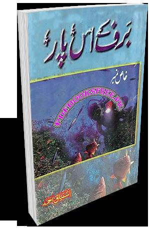Baraf Ke Us Paar Novel by Ishtiaq Ahmed