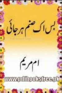 Bas Ek Sanam Harjai by Umme Maryam