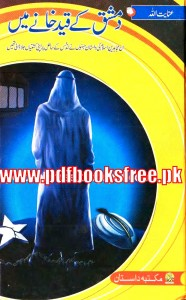 Damashq Ke Qaid Khane Main By Inayat Ullah Pdf Free Download