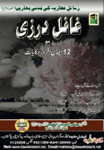 Ghafil Darzi 12 Eman Afroz Hikayat By Maulana Muhammad Ilyas Attar Qadri Pdf Free Download