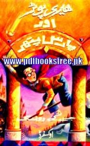 Harry Potter aur Paras Pathar ka raaz By Moazzam Javed Bukhari