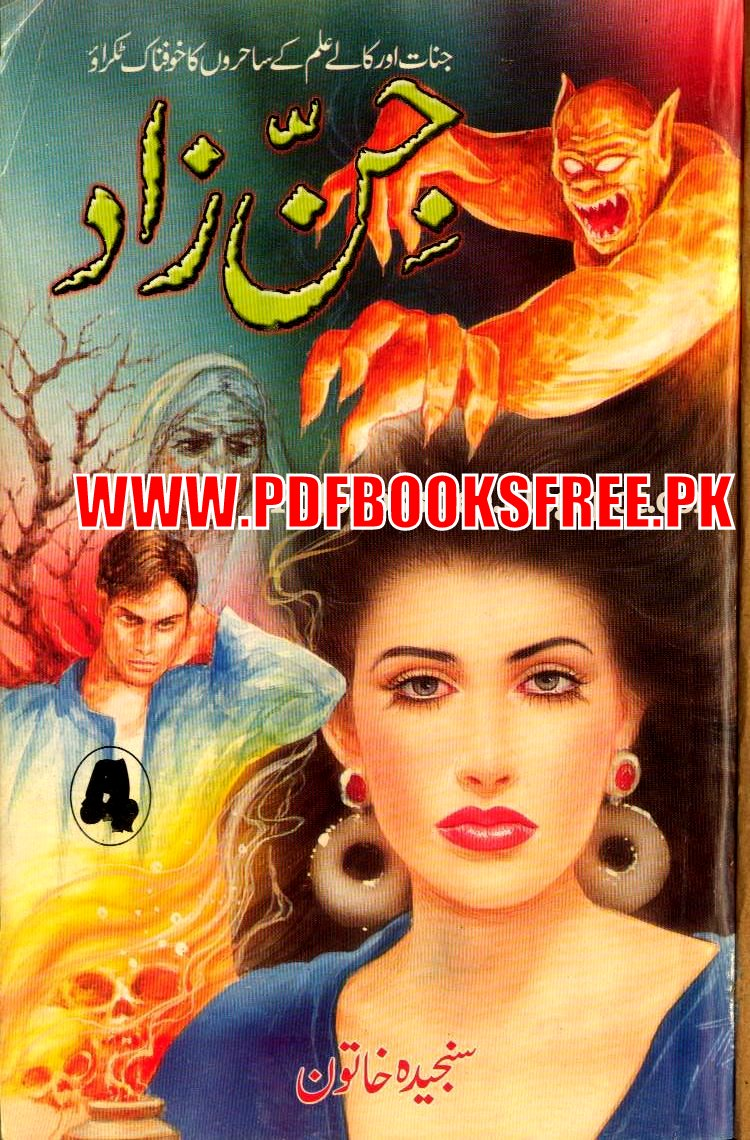 nilambare 4 novel pdf free download