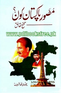 Musawwir Pakistan Kon By Chaudhry Muhammad Ashraf Pdf Free Download