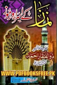 Nimaz Ke Asrar wa Ramoz By Mawlana Zulfiqar Ahmad Naqshbandi Pdf Free Download