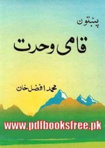 Pokhtun Qami Wahdat By Muhammad Afzal Khan