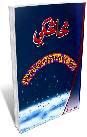 Saaski Pashto Poetry Book by Falak Naz Bangash Pdf Free Download