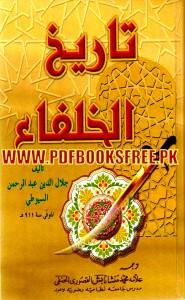 Tareekh Al-Khulafa By Jalal-ud-Din Abdur Rahman Suyuti Pdf Free Download