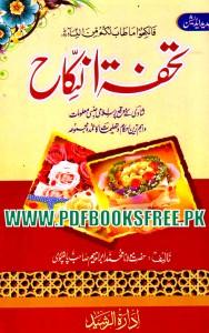 Tuhfatun Nikah By Mawlana Muhammad Ibrahim Palanpuri Pdf Free Download