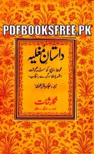Dastan e Mughlia By Sajjad Baqir Rizvi Pdf Free Download