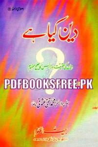 Deen Kya hai By Jictis Mufti Muhammad Taqi Usmani Pdf Free Download