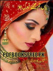 Haan Tum Mujhay Qabool Ho By Shazia Chouhdary Pdf Free Download