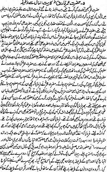 Hazrat Umar Daily Allowance 1