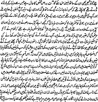 Hazrat Umar Daily Allowance 2 JPG