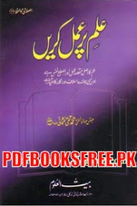islahi khutbat mufti taqi usmani urdu pdf télécharger