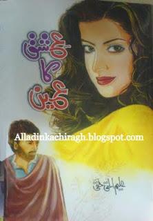 Ishq Ka Ain By Aleem Ul Haq Haqi