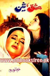 Ishq Ka Sheen Novel By Aleem Ul Haq Haqi Pdf Free Download