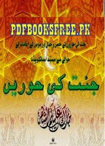 Jannat ki Hooren By Fazal ur Rehma al-Rashidi Pdf Free Download