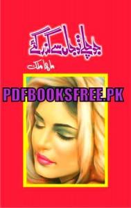 Jo Chale Tu Jaan Se Guzar Gaye By Maha Malik