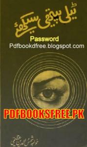 Learn Telepathy in Urdu By Khwaja Shams-ud-Din Azeemi Pdf Free Download