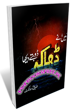 Main nay Dhaka Doobte Dekha by Brig Siddiq Salik Pdf Free Download