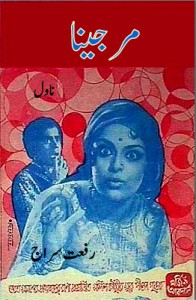 Marjeena Novel By Riffat SIraj Pdf Free Download
