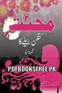 Mohabbat Kangan Bely Ka by Samina Syed Pdf Free Download