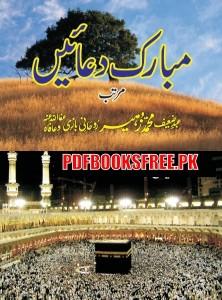 Mubarak Duayen By Muhammad Zuhair Rohani Bazi Pdf Free Download
