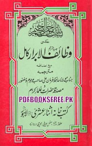 Wazaif ul Abrar By Maulana Hafiz Farman Ali Pdf Free Download