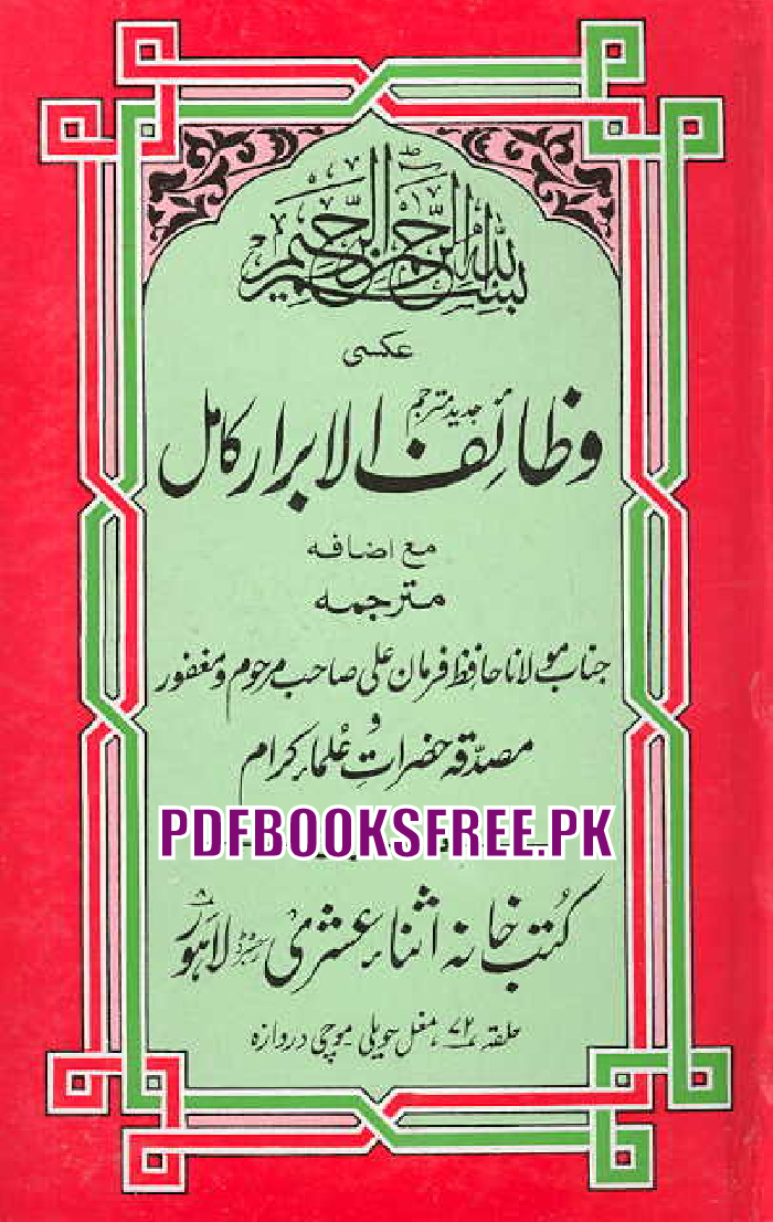Wazaif ul Abrar By Maulana Hafiz Farman Ali Pdf Free Download