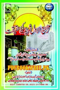 12 Rabi ul Awwal Sharif Ki Haqeeqat Pdf Free Download
