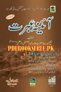 Aaina e Ibrat By Abdul Mustafa Azeemi Pdf Free Download