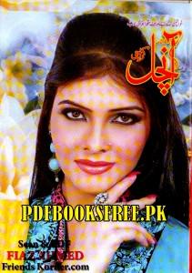 Monthly Aanchal Digest June 2011