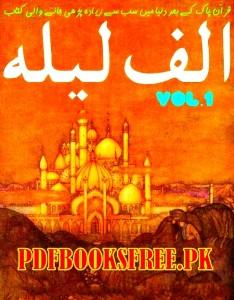 Alif Laila Arabian Nights In Urdu Volume 1