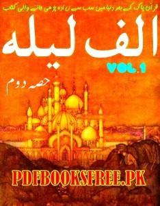 Alif Laila Arabian Nights in Urdu Volume 2