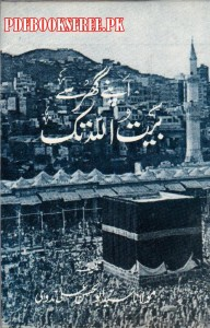 Apnay Ghar Say Baitullah Tak By Maulana Syed Abul Hasan Ali Nadvi (r.a)