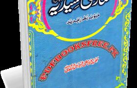 Fatawa-e-Rasheedyah By Mufti Rasheed Ahmad Gangohi (r.a)