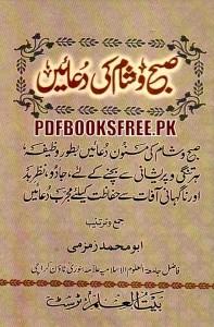 Islamic Wazaif Subah o Shaam ki Duain Pdf Free Download