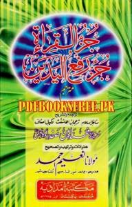 Juz al Qiraat Wa Juz al Rafa ul Yadain By Imam Bukhari r.a