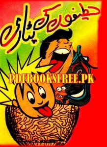 Lateefon Ki Patari - Urdu Jocks Book Pdf Free Download