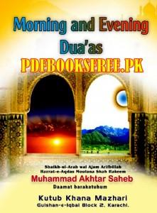 Morning and Evening Duas By Maulana Shah Hakeem Muhammad Akhtar