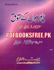Parosion Ke Huqooq By Justice Mufti Muhammad Taqi Usmani