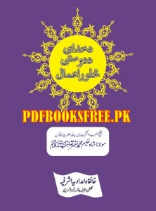 Da Khuday Da Dostay Salor Aamal Pdf Free Download