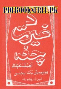 Da Ghairat Chagha By Ajmal Khattak