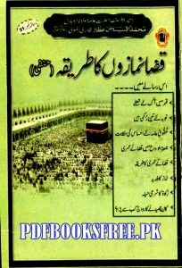 Qaza Namazon Ka Tariqa Pdf Free Download