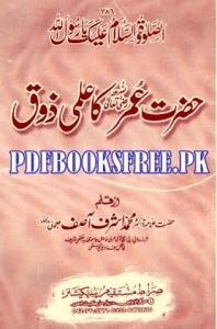 Hazrat Umar R.A Ka Ilmi Zoq By Allam Muhammad Ashraf Asif